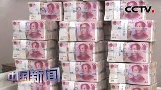 [中国新闻] 韩元对人民币直接交易 | CCTV中文国际