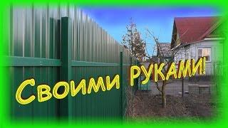 Как сделать забор СВОИМИ РУКАМИ(Всем тем, кто собирается делать забор посвящается этот видео материал. Здесь вы узнаете как сделать забор..., 2016-01-01T17:36:33.000Z)