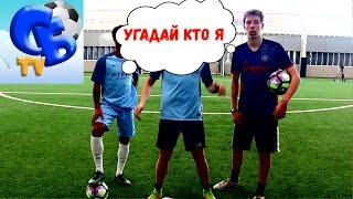⚽ УГАДАЙ БЛОГЕРА ЧЕЛЛЕНДЖ | ФИФЕРЫ И ИВАНГАЙ ⚽ Guess Bloggers Challenge| FIFERS VS EeOneGuy