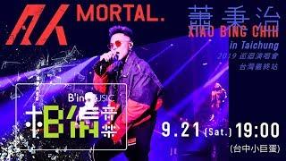 9/21 (六) 蕭秉治 2019 [ 凡人MORTAL ] 巡迴演唱會 - 台中站(台灣最終站)