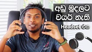 Budget wireless Bluetooth headphone LJ FUTURE Turbo 1 in Sri Lanka