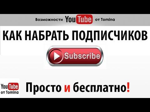 Как быстро набрать подписчиков на youtube. Простой и быстрый способ бесплатно набирать подписчиков!