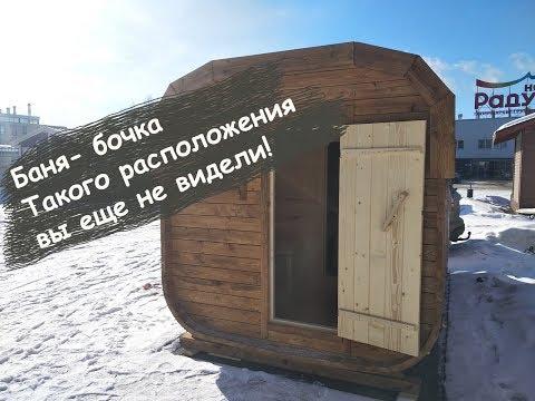 "Баня-бочка ""Квадро"". Цены от 79000 рублей."