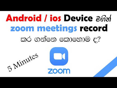 How to Record Zoom meetings using mobile device WITH Audio and Video   Zoom පාඩම් Record කරගන්න.