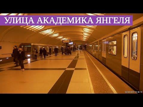 """станция """"Улица Академика Янгеля"""" // 2 апр 2019"""