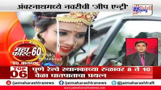 Mahafast News | Maratha news | Maharashtra News | Fast news | Speed News