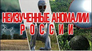 Неизученные аномалии России / Виктор Максименков