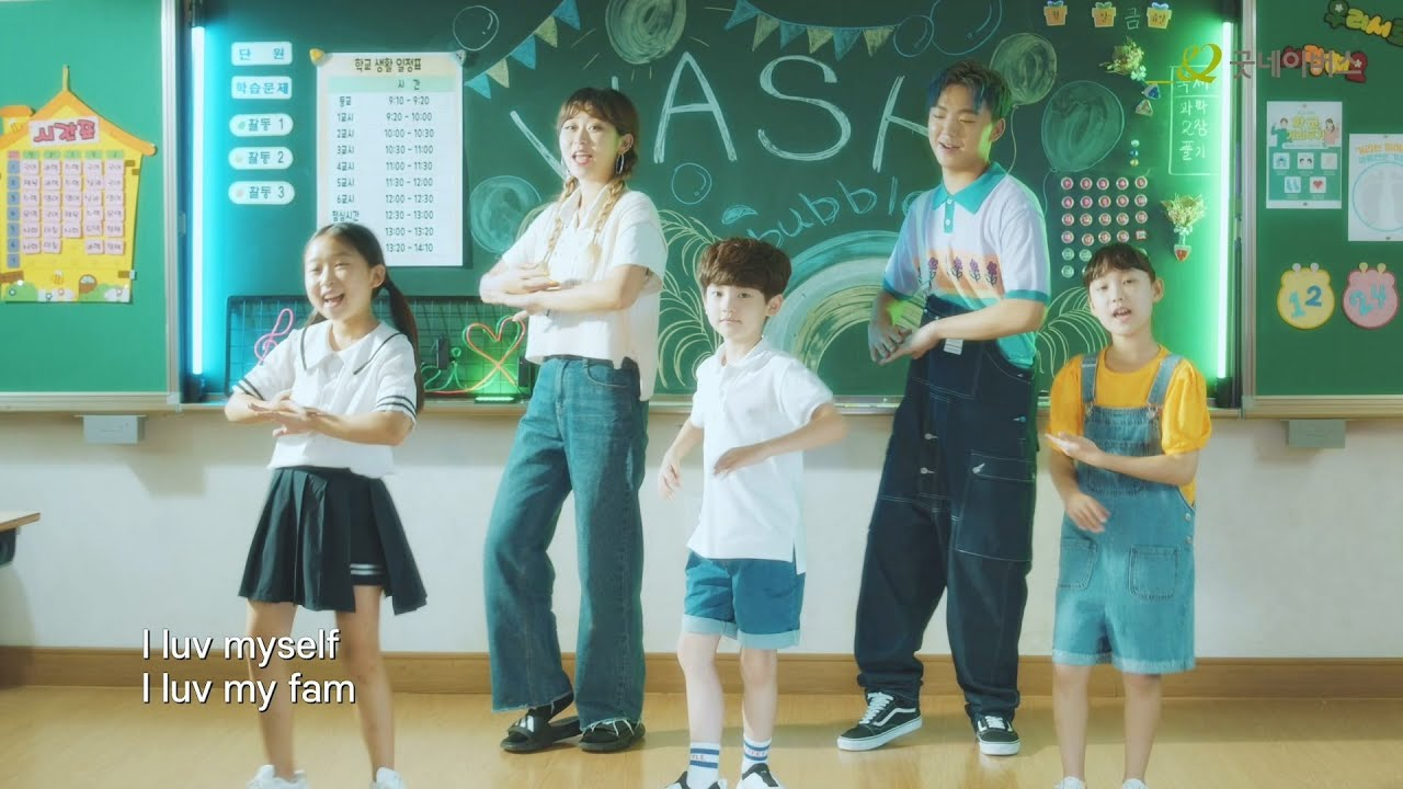 2020 굿네이버스 손씻기송 해피워시(Happy Wash) X 달지(Feat. 래원)
