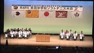 第42回全国中学校ソフトテニス大会(平成23年度)開会式 後編