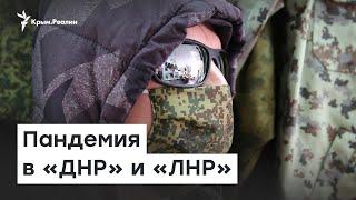 Донбасс, Абхазия, Приднестровье – коронавирус «в оккупации» | Доброе утро, Крым
