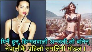 नेपालीकै पहिलो समलिंगी मोडल Nepal First Transgender Model Anjali Lama || Anjali Lama Documentary,