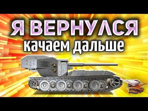БОРЩ с БАРАБАНОМ на PS4 - КАЧАЕМ Waffentrager E 100 - Часть 5