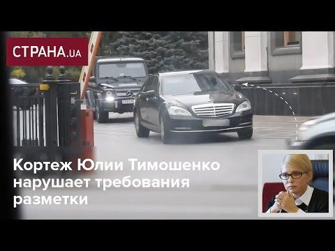 Кортеж Тимошенко нарушает требования разметки thumbnail