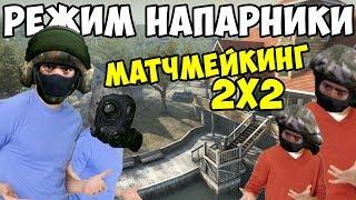 ТЕСТИРУЕМ РЕЖИМ НАПАРНИКИ 2X2 (Операция Гидра) - CS:GO