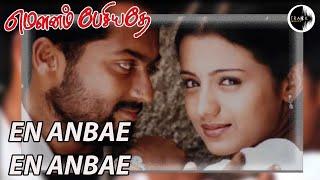 En Anbae En Anbae | Mounam Pesiyadhe | Yuvan Shankar Raja | Surya | Ameer | Track Musics India
