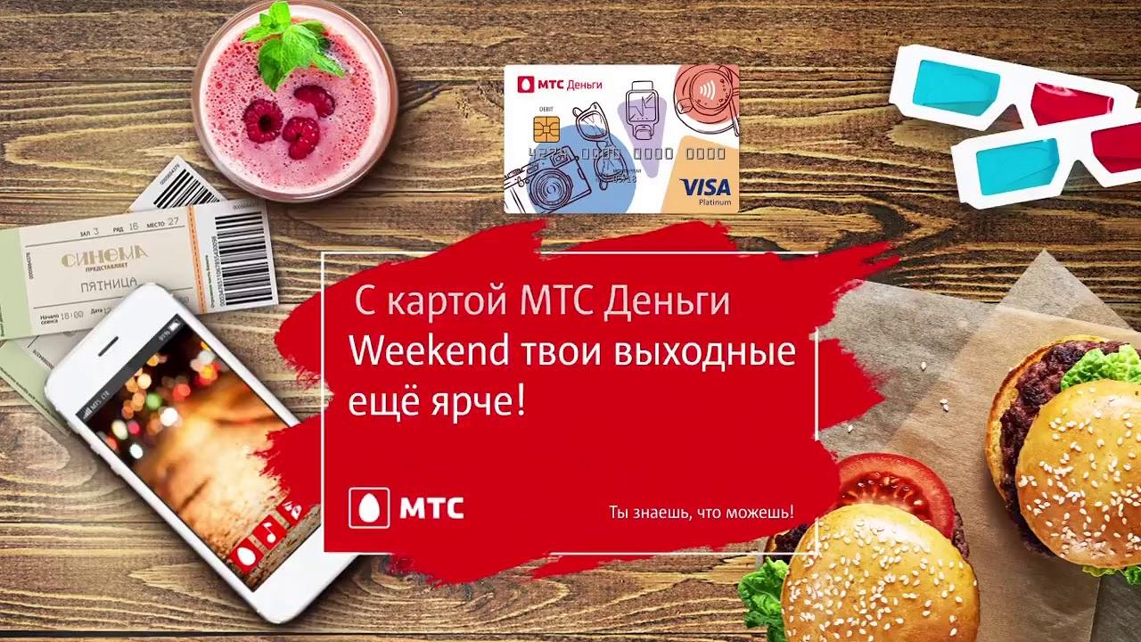 мтс банк кредитная карта weekend