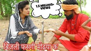 बिजली फसगी मोड्या क || Bijli fasgi modya k || Aashu choudhary || Haryanvi & Rajstani Comedy