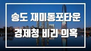 송도 재미동포타운 인천경제청 비리 의혹