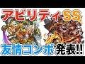 モンストニュース[5/20] 獣神化真田幸村・アラジンの紹介!素材も発表!