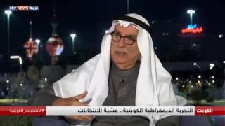 التجربة الديمقراطية الكويتية.. عشية الانتخابات