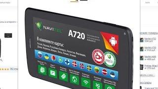 видео Отзывы Navitel A500
