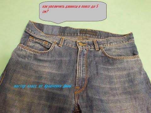 🍀как увеличить джинсы в поясе до 5 см?🍀увеличить пояс джинсов .🍀как расширить пояс в джинсах.🍀