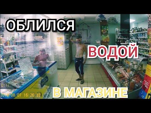 ДИКИЕ ПРАНКИ В ТЦ. ОБЛИЛСЯ ВОДОЙ В МАГАЗИНЕ.
