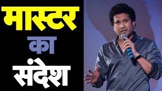 Sachin Tendulkar Posts An Emotional Message On Independence Day | Sports Tak