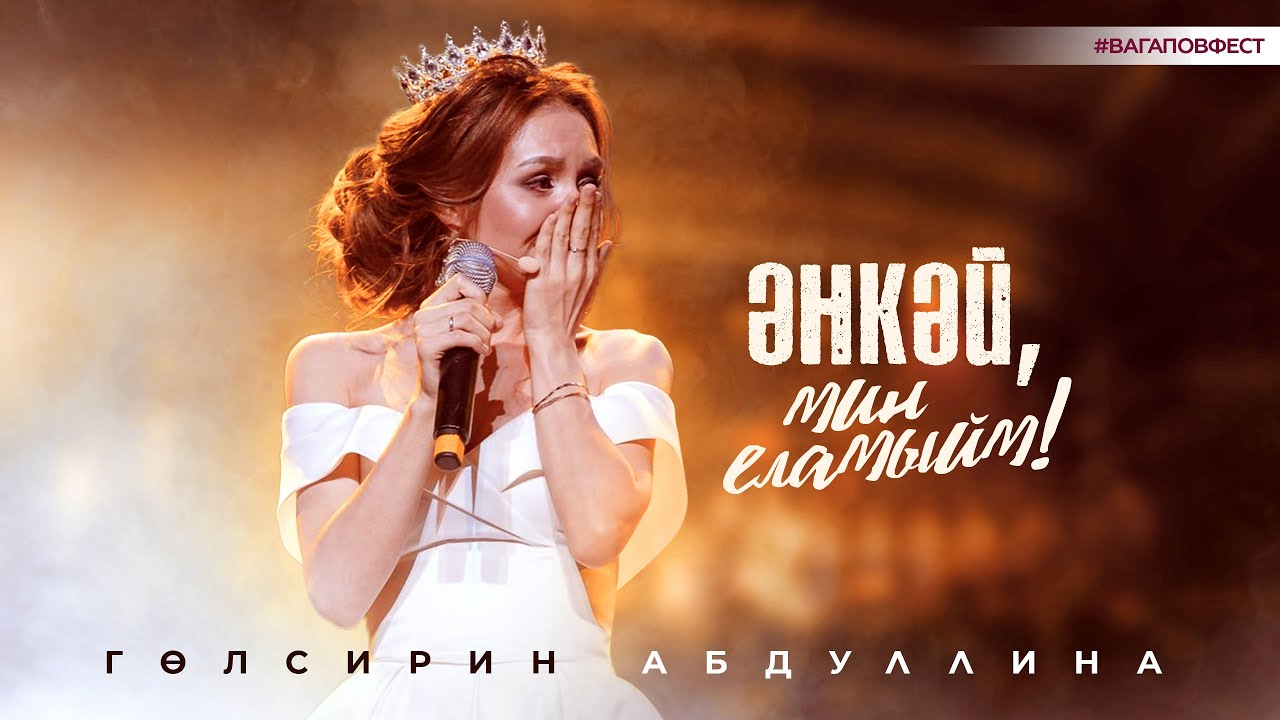 Гульсирень Абдуллина - Энкэй, мин еламыйм (Премьера песни, 2020)