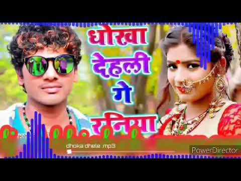 Dhoka Dhelhi Gee Raniya (bansidhar )✓✓hard+✓mix+✓electro✓✓{{{{DJ ABHISHEK MUNGER}}}}