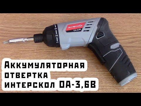 Аккумуляторная Отвертка Интерскол ОА-3,6Ф. Обзор