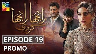 Ranjha Ranjha Kardi Episode #19 Promo HUM TV Drama
