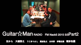 Fm Nack5 ・Guitar☆Man 伊藤広規 大槻啓之 難波弘之 うじきつよし 尾形...