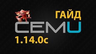 Как настроить CEMU 1.14.0c и скачать Zelda Breath of the Wild на PC