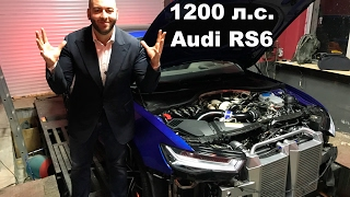 DT_LIVE  1200 л с  / 1500 Нм Audi RS6 от Total Race
