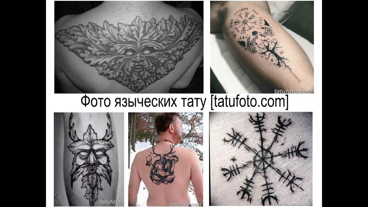 Фото языческих тату - примеры рисунков и особенности для сайта tatufoto.com