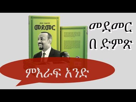መደመር ክፍል አንድ በድምጽ |Ethiopia | Dr. Abiy Ahmed | Medemer Book Audio | Part One | May 21, 2020