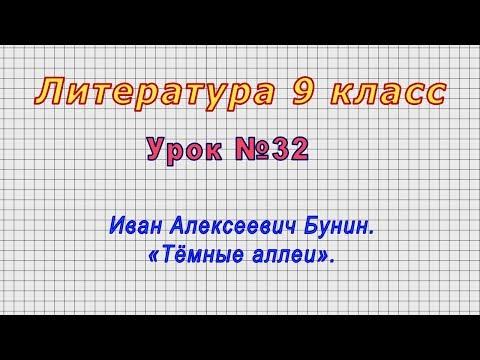Литература 9 класс (Урок№32 - Иван Алексеевич Бунин. «Тёмные аллеи».)