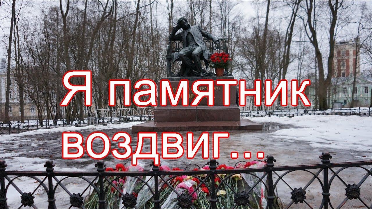 Я памятник себе воздвиг нерукотворный (Пушкин) — Викитека