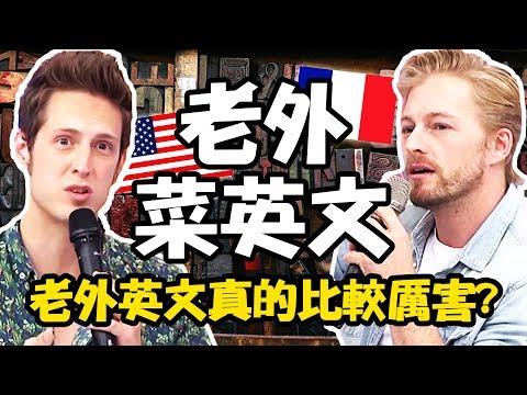 聯合國英語大會考!老外英文沒有你想的厲害?!法比歐 賈斯汀【2分之一強特映版 】