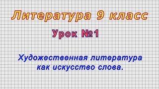 Литература 9 класс (Урок№1 - Художественная литература как искусство слова.)