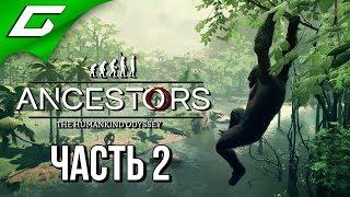 ANCESTORS: The Humankind Odyssey ➤ Прохождение #2 ➤ ЭВОЛЮЦИОНИРУЕМ ВМЕСТЕ