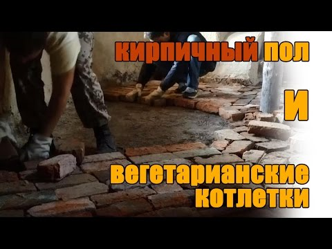 ПОЛ ИЗ КИРПИЧА для саманного дома. Часть 3 | 28.04.2015