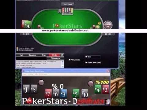 №1 Турнир с помощью программы PokerStars-Deshifrator.avi