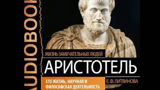 Скачать 2001213 Glava 01 Аудиокнига ЖЗЛ Аристотель Его жизнь научная и философская деятельность