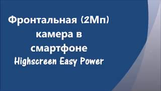 Фронтальная (2Мп) камера в смартфоне Highscreen Easy Power