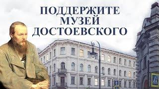 Смотреть видео Музей Достоевского просит помощи! онлайн
