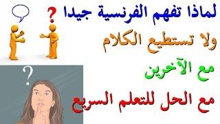 لماذا تفهم اللغة الفرنسية جيدا و لا تستطيع الكلام مع الآخرين؟ مع الحل للتعلم السريع