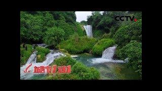 《城市1对1》古城秘事 中国·龙州——越南·顺化 20190602 | CCTV中文国际