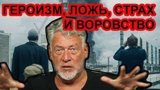 ПРИГОВОР СОВКУ. Обзор сериала Чернобыль / Артемий Троицкий